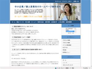 ホームページ制作(製作)